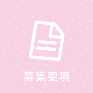 募集要項 ― 学校法人松本学園